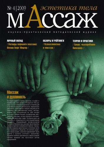 Журнал массаж и эстетика тела Фраксель Улица Болгарстроя Чебоксары