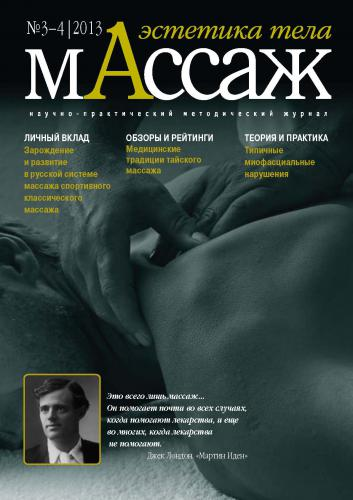 Журнал массаж.эстетика тела скачать основы массажа и массаж отдельных частей тела